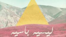 Album týždňa: TootArd – Laissez Passer